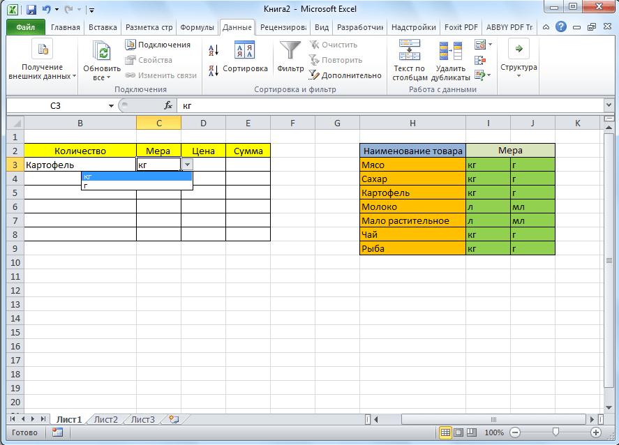 Список создан в Microsoft Excel