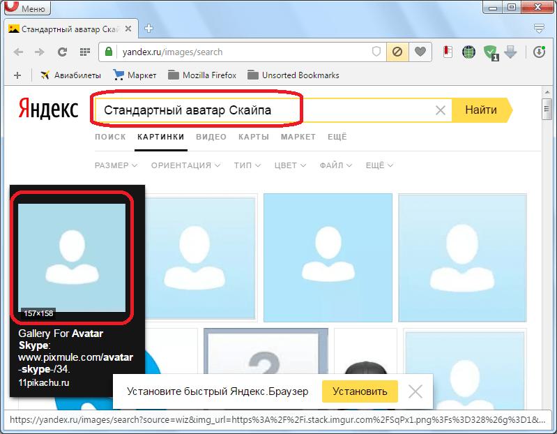 Стандартный аватар Skype в поисковике