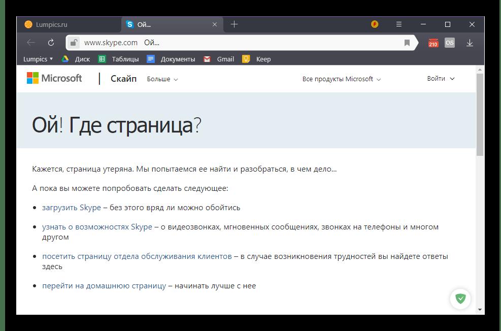 Страница отвязки аккаунта Skype от учетной Microsoft недоступна