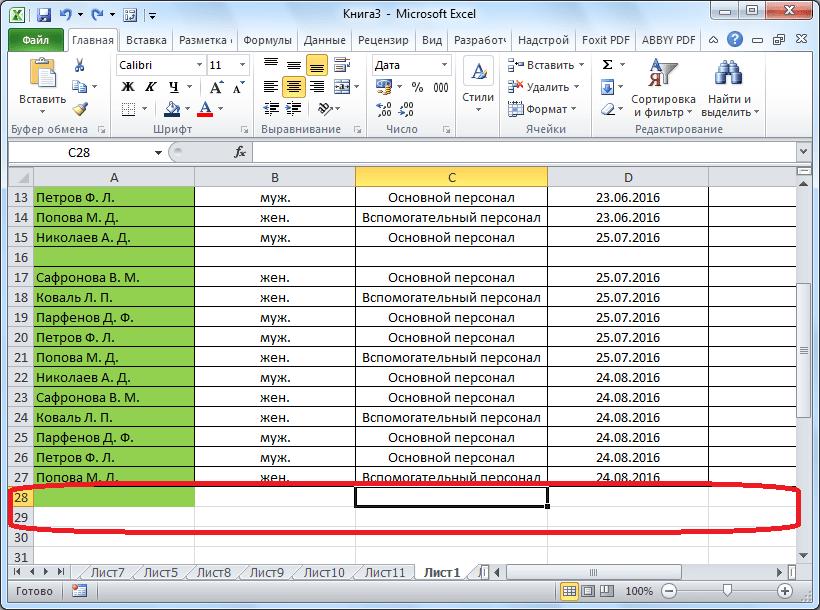 Строка не включена в состав таблицы в Microsoft Excel