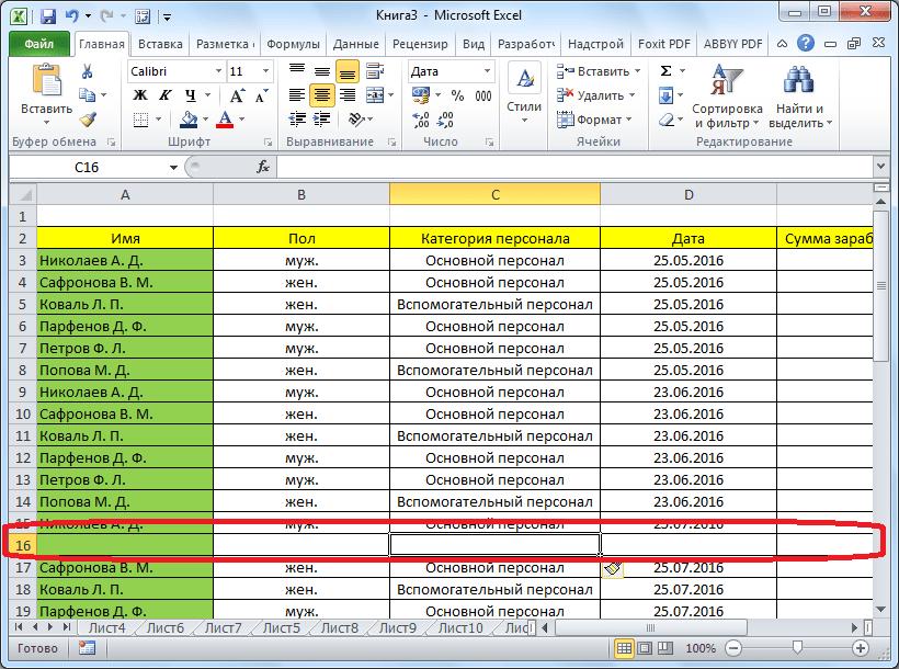 Строка в Microsoft Excel добавлена