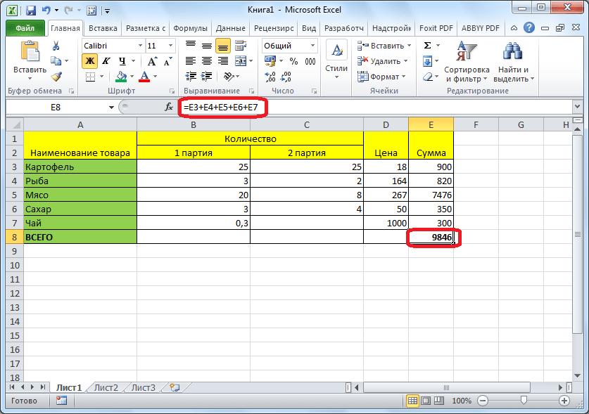 Сумма подсчитана в программе Microsoft Excel