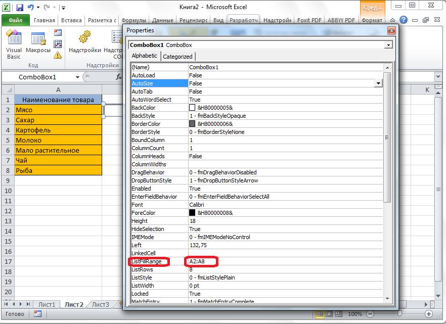 Свойства элемента управления в Microsoft Excel