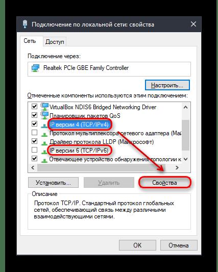 Свойства подключения IPv4 или IPv6 в Windows