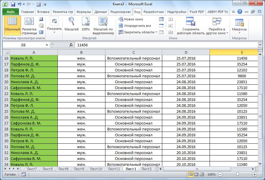 Таблица с открепленной верхней строкой в Microsoft Excel