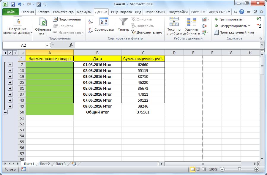 Таблица свернута в Microsoft Excel