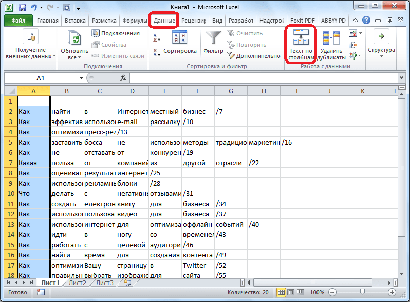 Текст по столбцам в Microsoft Excel