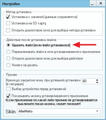 Удаление APK после установки в программе  InstALLAPK