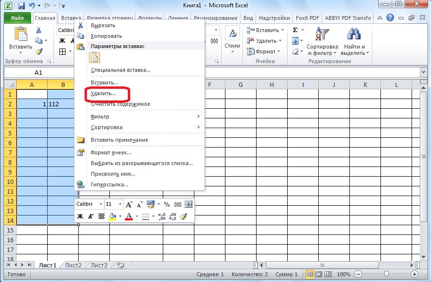 Удаление столбцов в Microsoft Excel