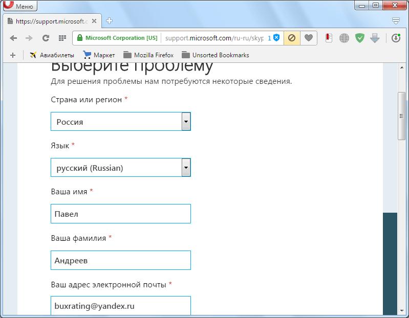 ukaanie-kontaktnyih-dannyih-dlya-skype