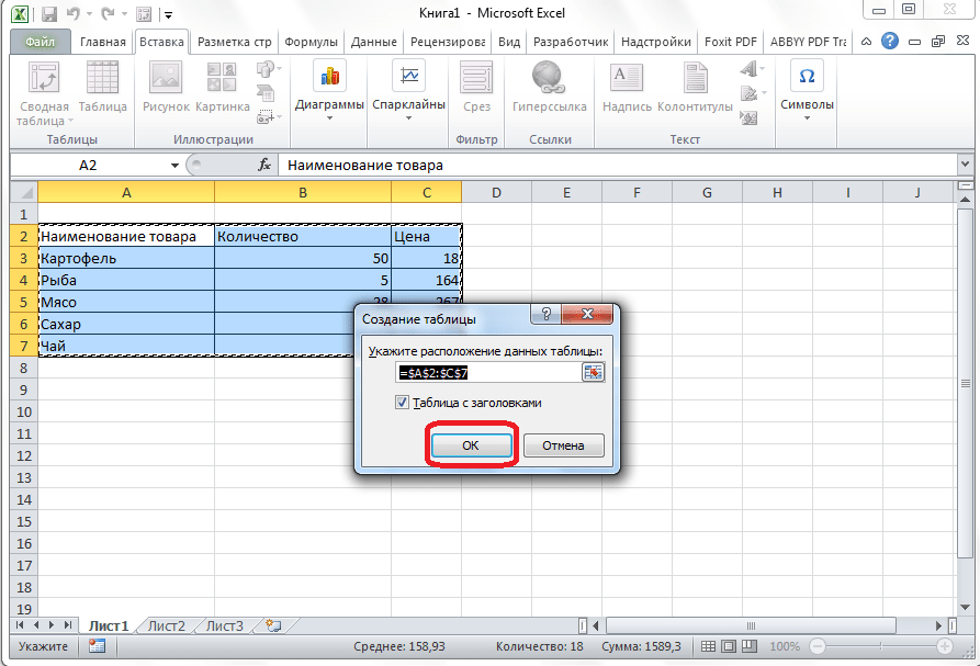 Указание диапазона данных таблицы в Microsoft Excel