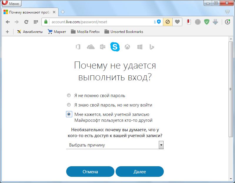 Указание причины почему не удался вход в Skype через браузер