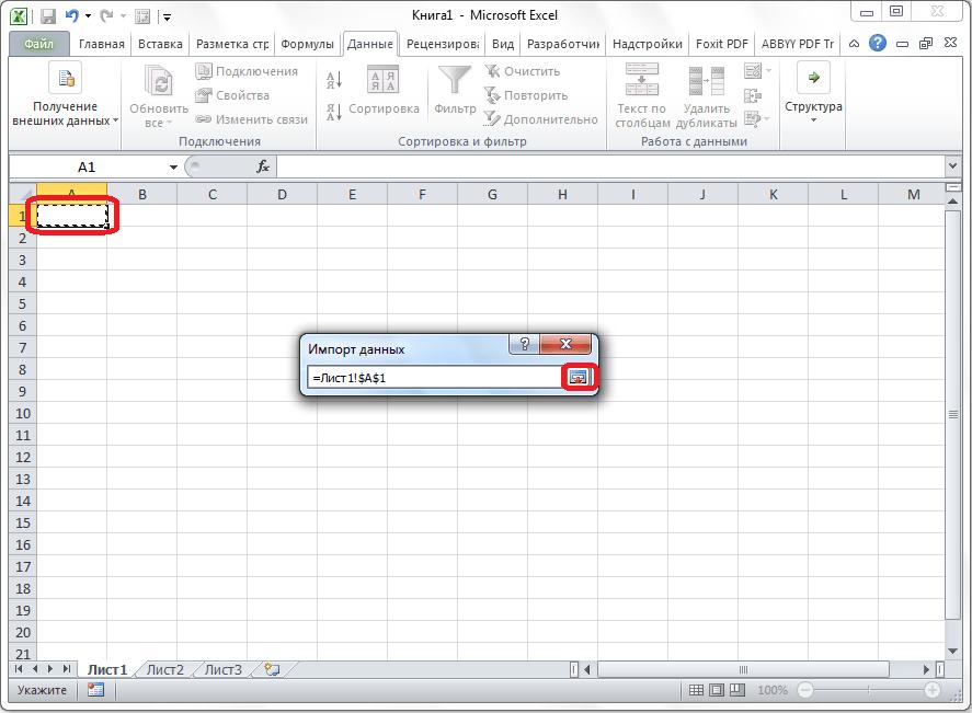 Указание ячейки в Microsoft Excel