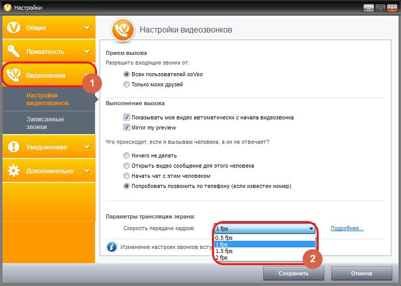 Уменьшение частоты кадров в программе ooVoo