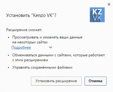 Установка Kenzo VK в Яндекс.Браузер-1