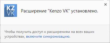 Установка Kenzo VK в Яндекс.Браузер-3