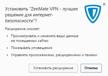 Установка ZenMate в Яндекс.Браузер-2