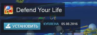 Установка в Steam