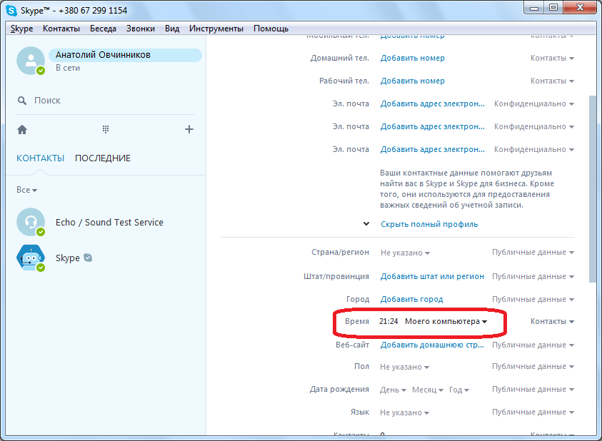 Установленное время в Skype