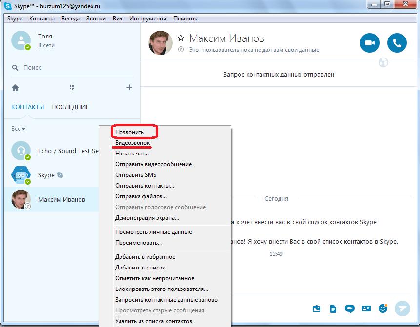 Видеозвонок в программе Skype