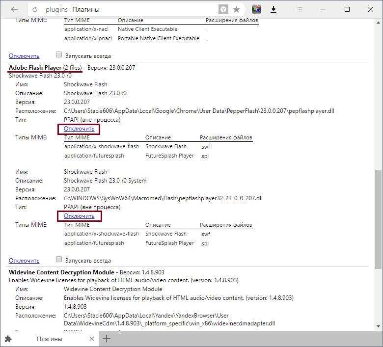 Включение Flash Player в Яндекс.Браузере-3