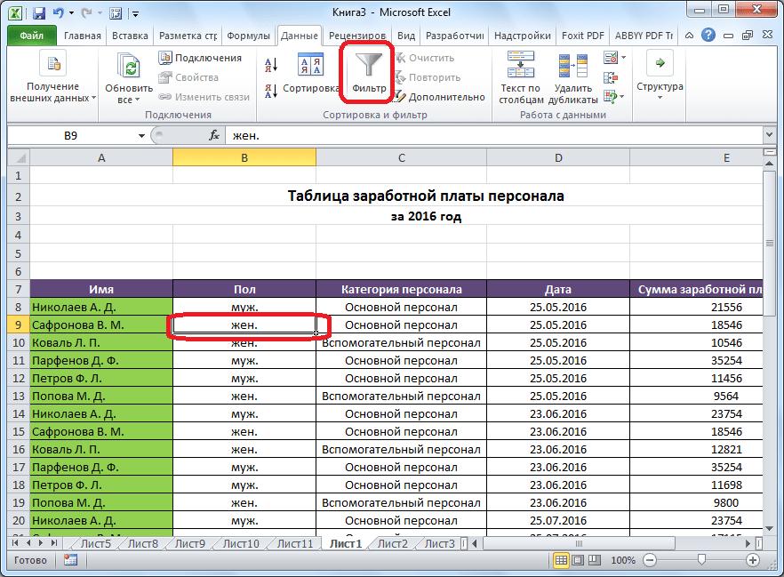 Включение автофильтра в Microsoft Excel