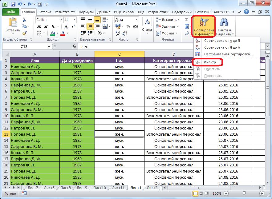 Включение фильтра в Microsoft Excel