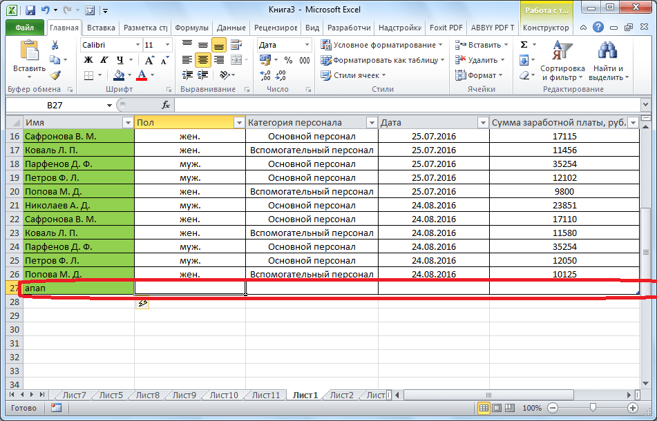 Включение строки в состав таблицы в Microsoft Excel