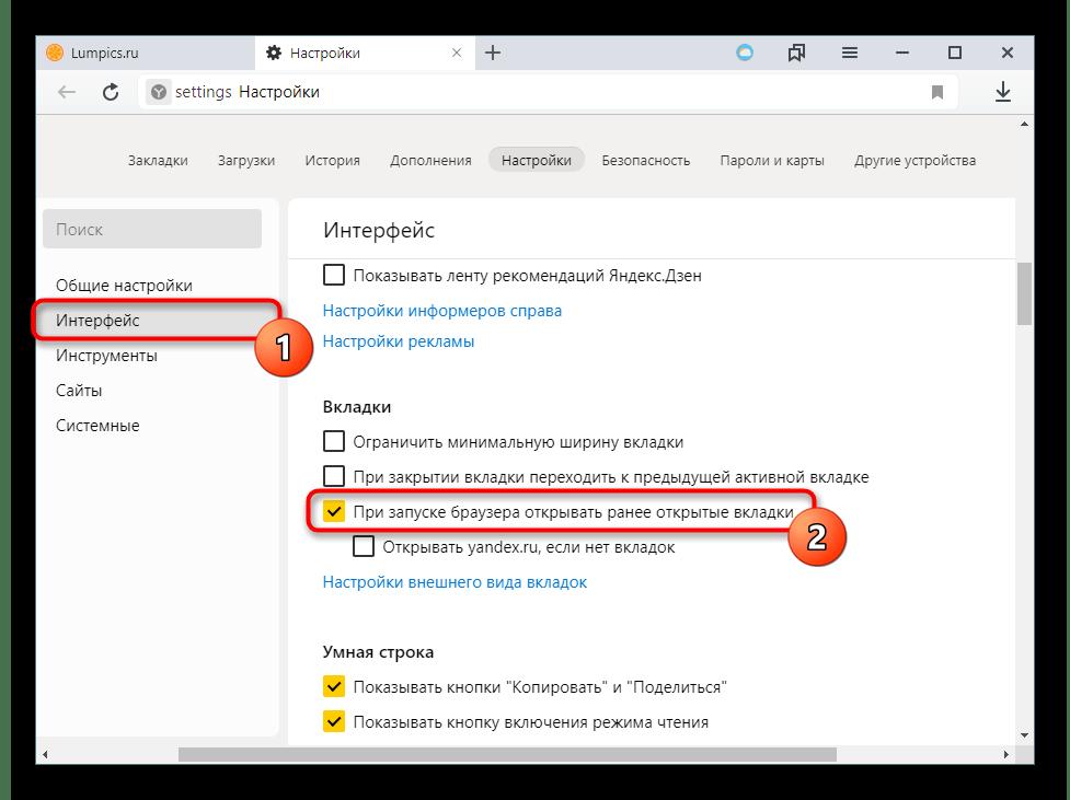 Как восстановить закрытые вкладки в Яндекс.Браузере