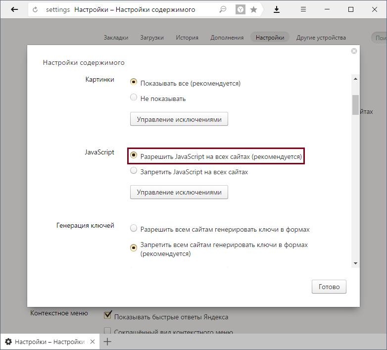 Включить JavaScript в Яндекс.Браузере