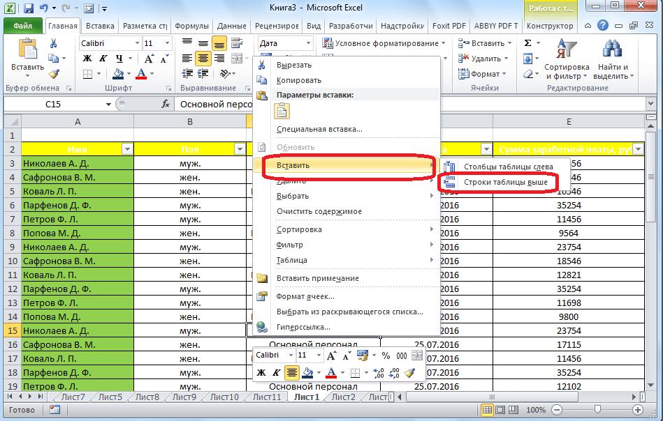 Вставка строки в Microsoft Excel выше