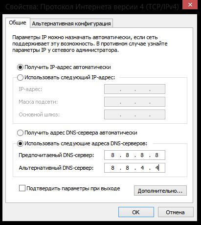 Ввод DNS
