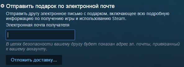 Ввод адреса получателя Steam