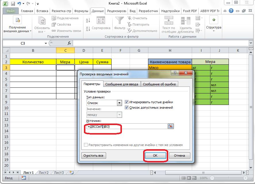 Ввод данных для второй ячейки в Microsoft Excel