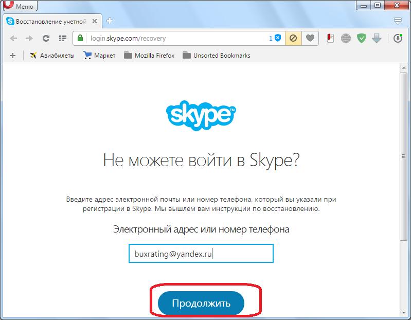Ввод элетронного адреса в Skype