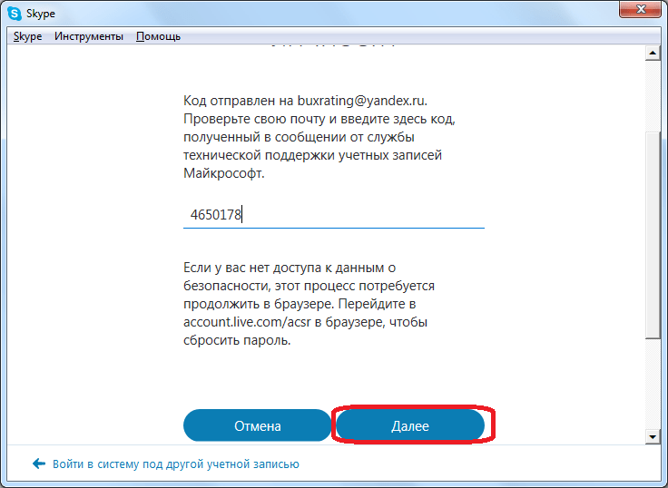 Ввод кода в Skype