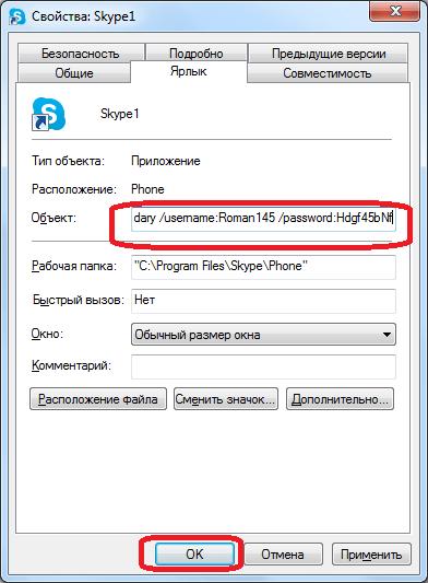 Ввод логина и пароля для автоматического запуска Skype