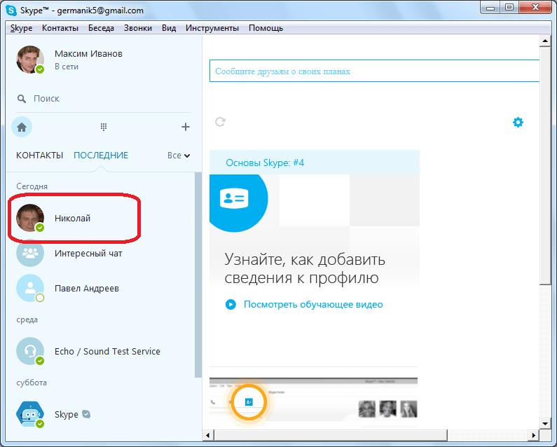 Выбор беседы для превращения её в чат в Skype