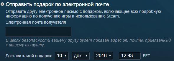 Выбор даты доставки Steam