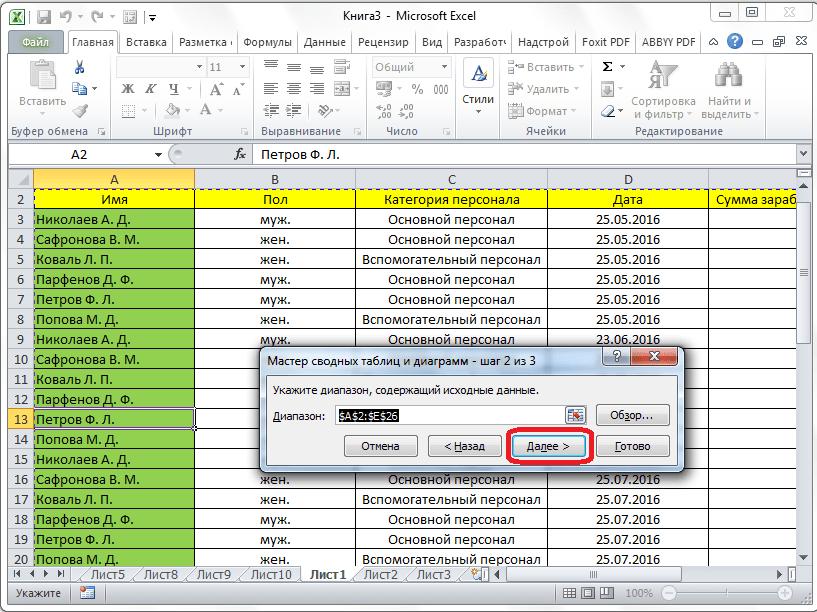 Выбор диапазона данных в Microsoft Excel