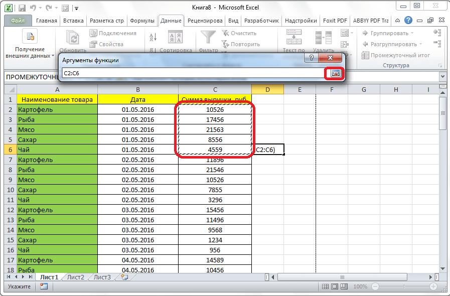 Выбор диапазона в Microsoft Excel