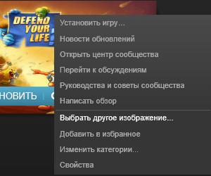 Выбор изображения в Steam