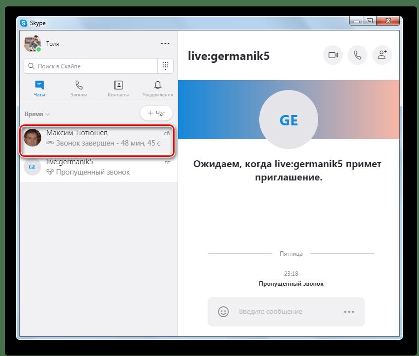 Выбор пользователя для созвона из списка контактов в программе Skype 8