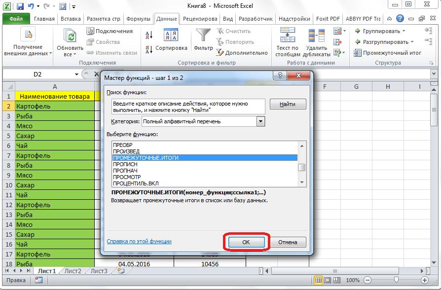 Выбор промежуточных итогов в мастере функций в Microsoft Excel