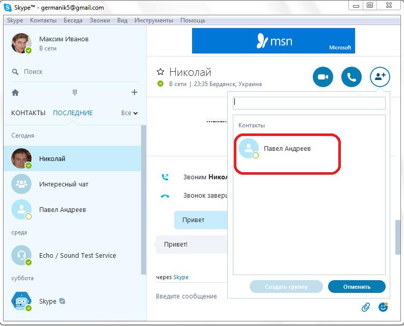 Выбор учатсников для добавления  в чат в Skype