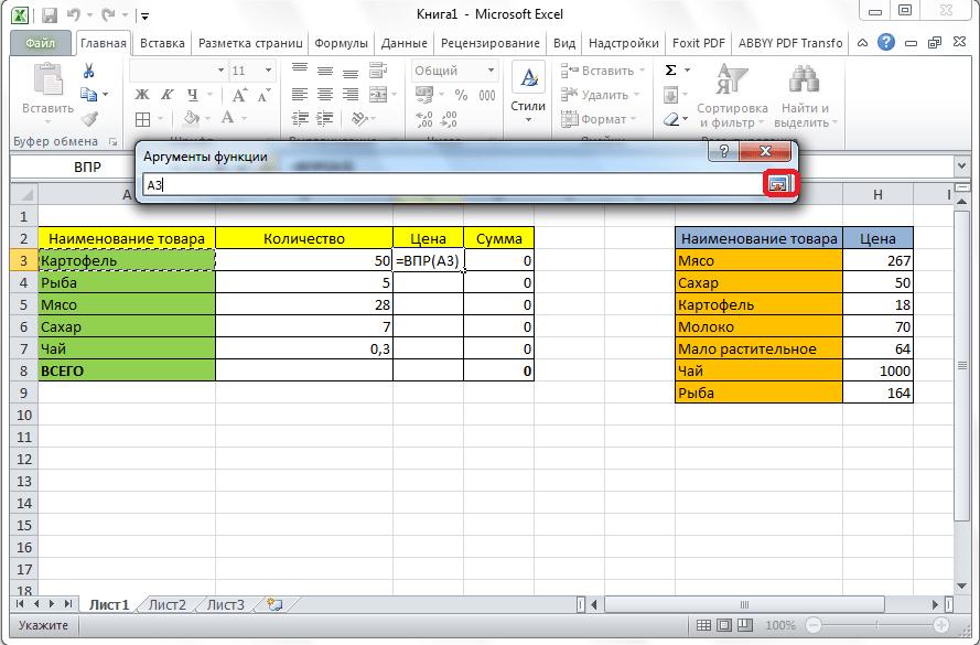 Выделение значения Картофель в Microsoft Excel