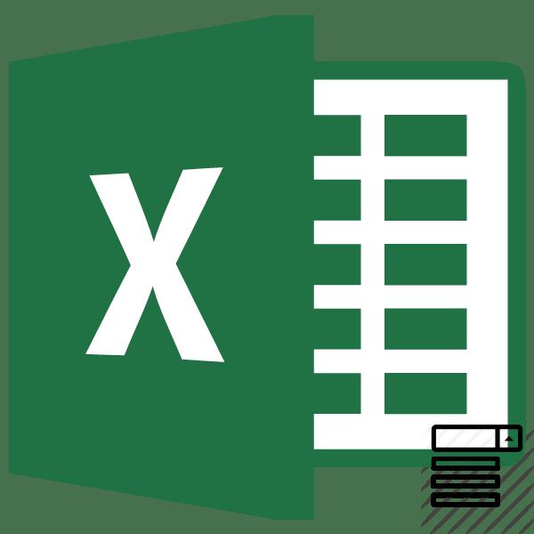 Выпадающий список в Microsoft Excel