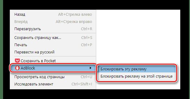 Вызов ручного блокировщика рекламы AdBlock в Яндекс.Браузере