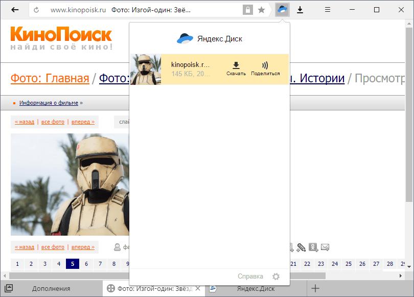 Яндекс.Диск в Яндекс.Браузере-2