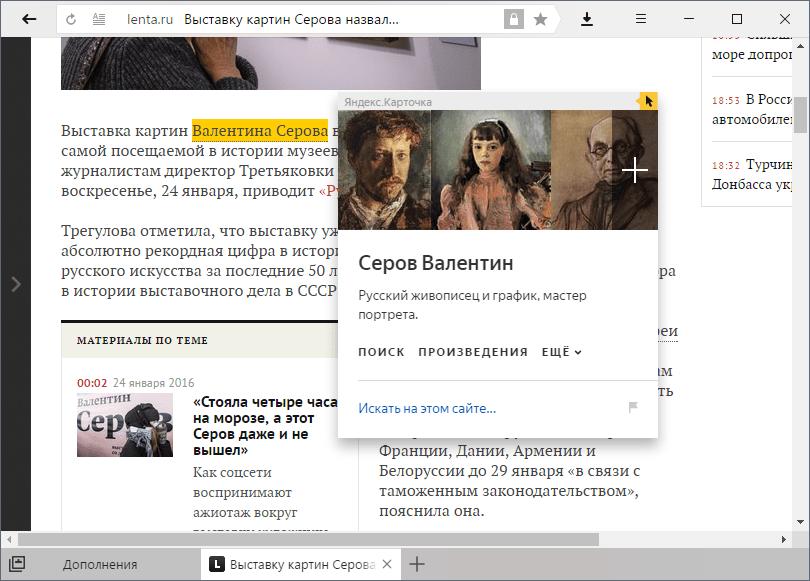 Яндекс.Карточка в Яндекс.Браузере